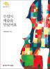 수업이 예술을 만났어요 - 서울문화재단 예술교육총서 6