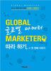 글로벌 마케터 따라하기, 그 첫번째 이야기