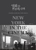 영화 속 뉴욕 산책
