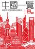 중국일람 中國一覽