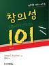 창의성 101 - 심리학 101 시리즈