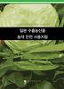 일본 수출농산물 농약안전사용지침
