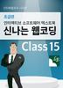 인터페컬로지 시리즈 인터렉티브 소프트웨어 텍스트북 신나는 웹코딩 초급편 Class 15