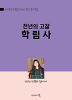 천년의 고찰, 수락산 학림사 : 한국문화 알리기 문화 봉사활동