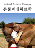 동물매개치료학 Animal Assisted Therapy