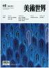 미술세계 (8월호)