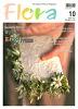 월간 플로라(Flora)(10월호)