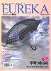 유레카(EUREKA)(2018 2월호)