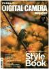 디지털 카메라 매거진(Digital Camera Magazine)(DCM)(2017년 5월호)