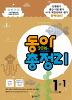 동아 총정리 1-1(2016)