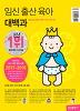 임신 출산 육아 대백과(2017)