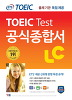 ETS TOEIC TEST 공식종합서 LC(신토익)
