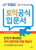ETS 신토익 공식입문서 RC(리딩)