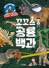 꼬꼬스 공룡백과