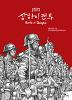 1937 상하이 전투(Battle of Shanghai)