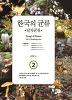 한국의 균류 2 - 담자균류