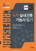 독학 실내건축기능사 필기(2017)