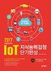 사물인터넷 IoT 지식능력검정 단기완성(2017)