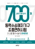 동력수상레저기구 조종면허시험(1급 2급 필기+실기) 문제은행700제(2017)