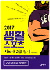 생활스포츠 지도사 2급 필기 2주 마무리 문제집(2017)