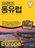 프렌즈 8-동유럽 : 프라하, 빈, 부다페스트(2017-2018 최신판)
