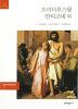 오이디푸스왕 안티고네(문예출판사 세계문학 (문예 세계문학선) 11)