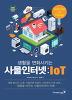 생활을 변화시키는 사물인터넷 IoT