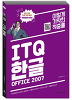 ITQ 한글 Office 2007(2017)