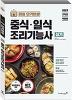 이기적 in 중식/일식조리기능사 실기(2018)