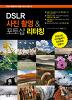 DSLR 사진촬영 & 포토샵 리터칭
