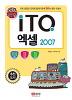 ITQ 엑셀 2007(2017)