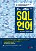 SQL 언어
