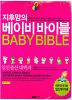 베이비 바이블: 임신출산대백과