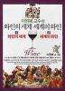 와인의 세계 세계의 와인 세트