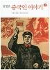 중국인 이야기. 4