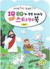 IQ EQ 성경인물 스티커북: 예수 편