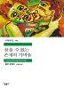 [비밀독서단] 참을 수 없는 존재의 가벼움 (세계문학전집 234)