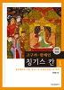 고구려-발해인 칭기스칸. 1(2016)
