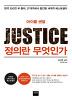 정의란 무엇인가(JUSTICE)