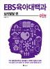 EBS 육아대백과: 심리발달 편