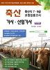 축산기사 산업기사 - 축산직 7 9급 교원임용고시 (2017)