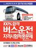 2017 100% 합격 버스운전 자격시험 적중문제