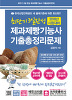 제과제빵기능사 기출총정리문제(2018 시험대비)(8절)