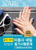 2018 2주 완성 미용사 네일 필기시험문제