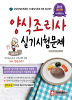 양식조리사 실기시험문제(2015)
