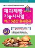 제과제빵기능사 시험 최근 5년간 출제문제(2015)