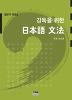 강독을 위한 일본어 문법