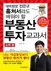 부동산 투자 교과서