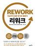 리워크(REWORK): 지금까지 일한 방식은 틀렸다