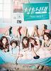 청춘시대 시즌1 대본집(하)